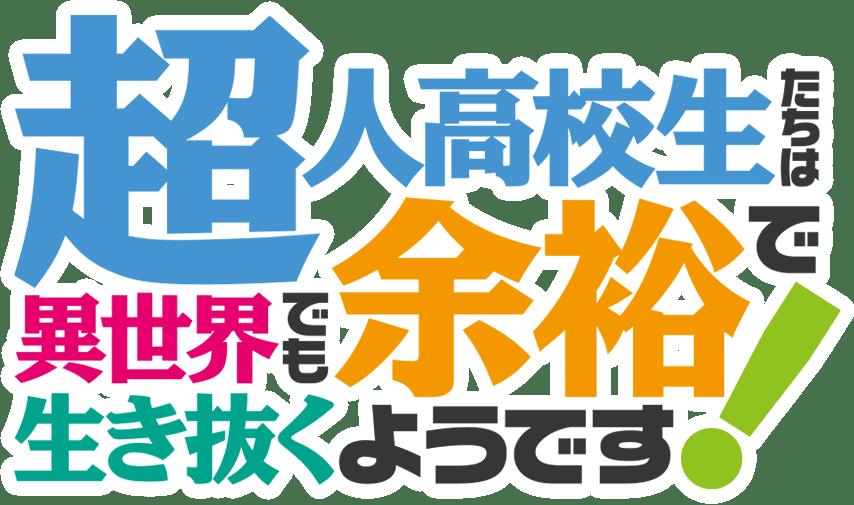 高校生 アニメ 超人